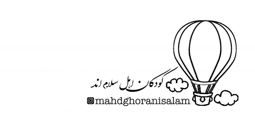 مهد سلام
